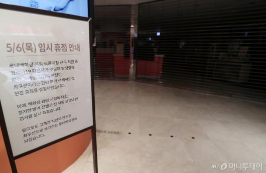 [사진]롯데백화점 본점 임시 휴점