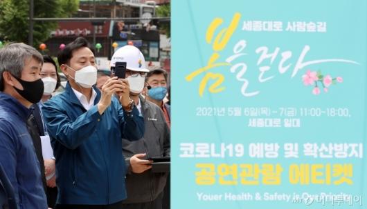 [사진]'세종대로 사람숲길' 공연 관람하는 오세훈 시장