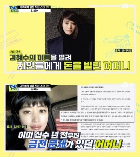 김혜수 母, 딸 이름 팔아…'170억' 전재산으로도 감당 못할 빚내