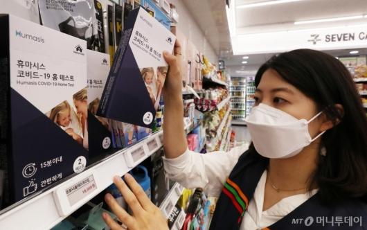 [사진]'코로나19' 자가검사 키트 편의점 판매 시작