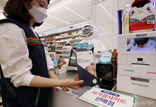 [사진]코로나19 검사 키트 편의점에서 구매 가능