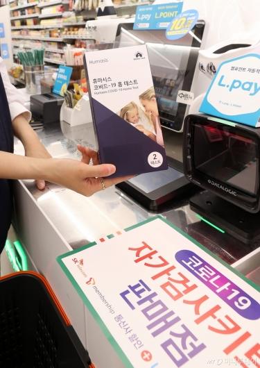 [사진]편의점에서 구매 가능한 '코로나19' 자가검사키트