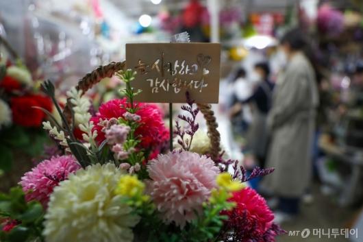 [사진]'늘 사랑하고 감사합니다'