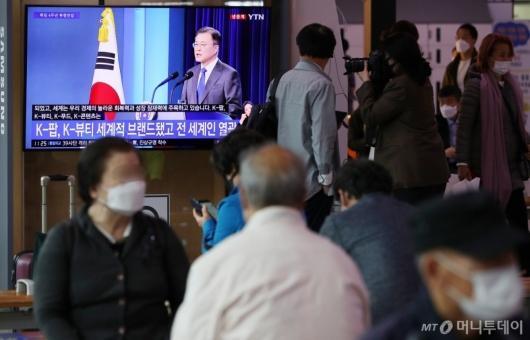 [사진]대통령 특별연설에 모인 시민들