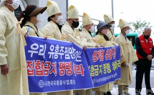 [사진]유흥주점 점주들 '집합금지 철회 촉구'