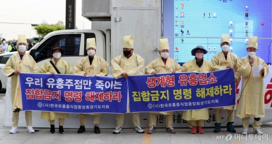 [사진]집합금지 철회 촉구하는 유흥주점 점주들