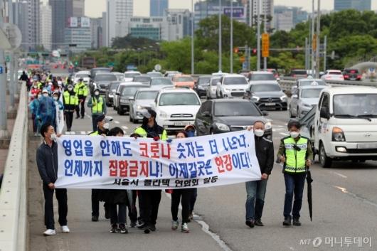 [사진]청와대 행진하는 유흥주점 점주들
