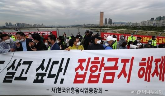 [사진]집합금지 해제 촉구하는 한국유흥음식업중앙회 회원들