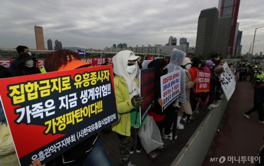 [사진]피켓 든 유흥업소 종사자들