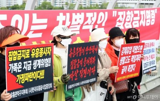 [사진]집합금지 철회 촉구하는 유흥주점 종사자들