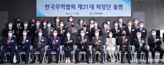 [사진]한국무역협회 제31대 회장단 출범