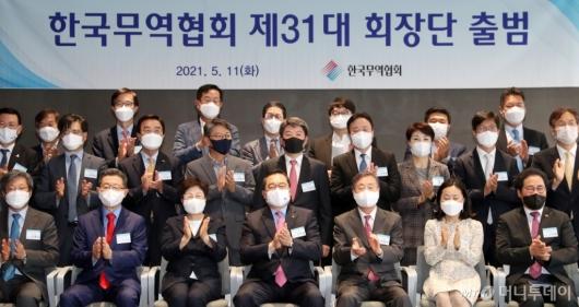 [사진]한국무역협회 제31대 회장단 공식 출범