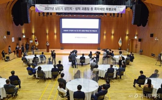 [사진]21년 상반기 '성인지·성희롱 폭력예방' 특별교육