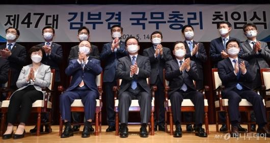[사진]제47대 김부겸 국무총리 취임식