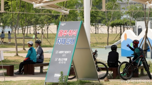[사진]한강공원 음주·취식 자제