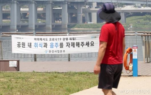 [사진]'한강공원 내 취식과 음주 자제해주세요'