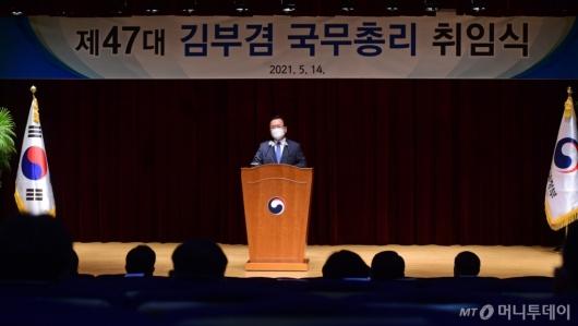 [사진]김부겸, 제47대 국무총리 취임사