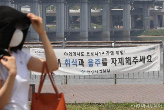 [사진]서울시, 공원 내 음주·취식 자제 안내