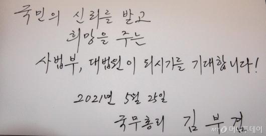 [사진]김부겸 신임 총리, 대법원 찾아 남긴 방명록