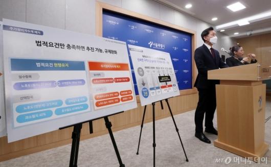 [사진]재개발 활성화 방안 발표하는 오세훈 시장