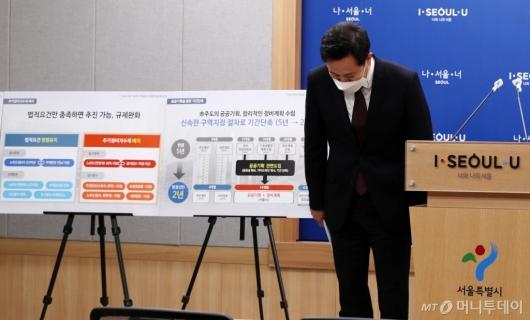 [사진]재개발 활성화 규제완화 방안 발표하는 서울시장