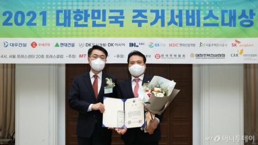[사진]DK도시개발 '주거서비스대상' 민간 부문 대상 수상
