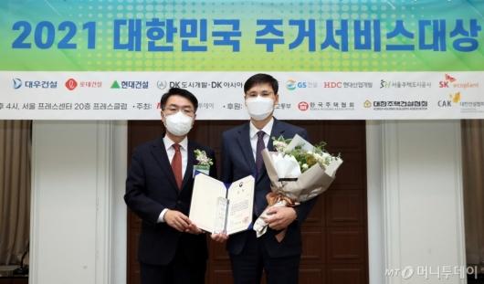 [사진]SH공사 '주거서비스대상' 공공 부문 대상 수상