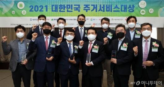 [사진]기념촬영하는 '2021 대한민국 주거서비스대상' 수상자들