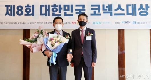 [사진]이노진, 대한민국 코넥스대상 최우수 혁신상 수상