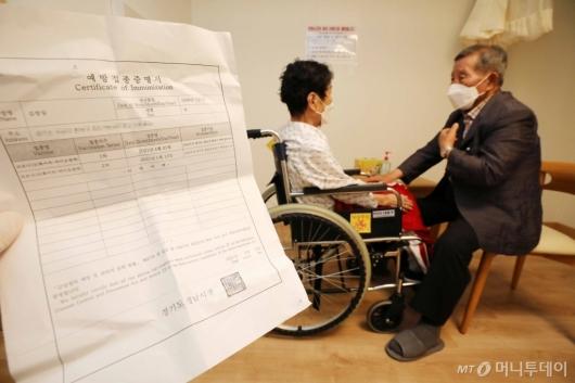 [사진]백신 접종 뒤 대면 면회