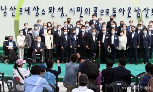 [사진]남산예장공원 개장식