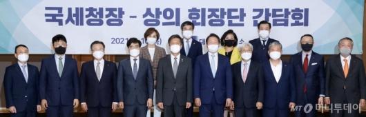 [사진]대한상공회의소 국세청장-상의회장단 간담회