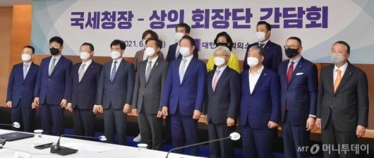 [사진]국세청장-대한·서울상공회의소 회장단 간담회