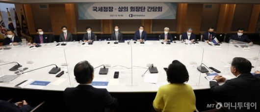[사진]국세청장-상의 회장단 간담회