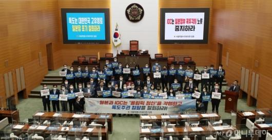 [사진]일본과 IOC 규탄하는 서울시의회
