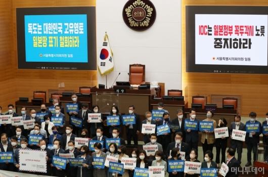 [사진]'독도는 대한민국 고유 영토'