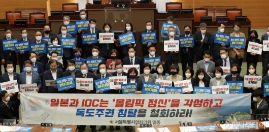 [사진]일본과 IOC 규탄하는 서울시의회 의원들