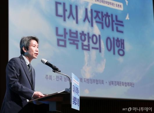 [사진]'다시 시작하는 남북합의 이행' 축사하는 이인영