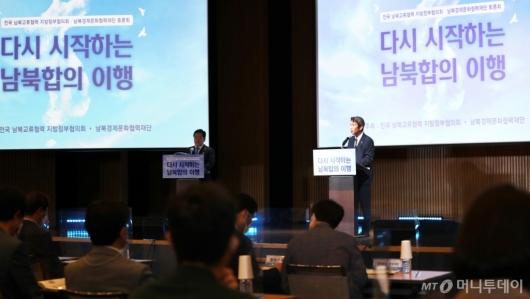 [사진]'다시 시작하는 남북합의 이행' 토론회