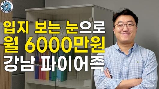 편의점 8개로 월 6000만원 수익…40대 파이어족