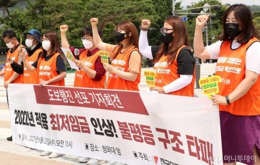 [사진]'2022년 최저임금 인상! 불평등 구조 타파!'