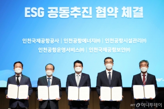 [사진]인천공항-자회사, ESG 공동추진 협약 체결
