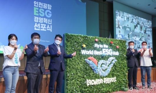 [사진]인천공항, ESG 경영혁신 선포