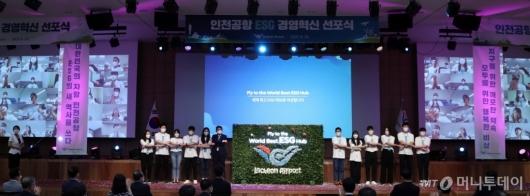 [사진]인천공항 ESG 경영혁신 선포식