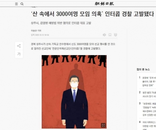 '文대통령 삽화'도 범죄 기사에…조선일보, 처음 아니었다