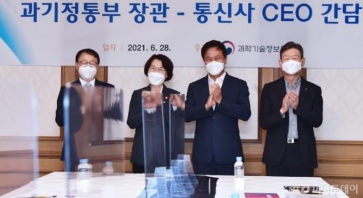 [사진]임혜숙 장관-통신3사 CEO 간담회