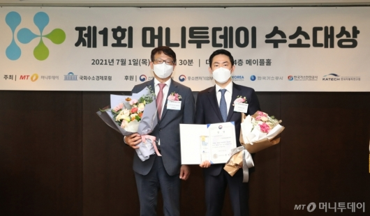 [사진]원일티엔아이 '제1회 수소대상' 수소산업대상 수상