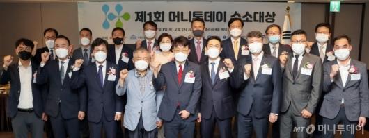 [사진]'제1회 머니투데이 수소대상' 개최