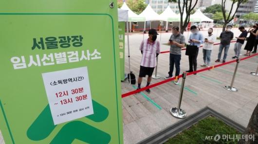 [사진]5개월만 재등장한 서울광장 임시선별검사소