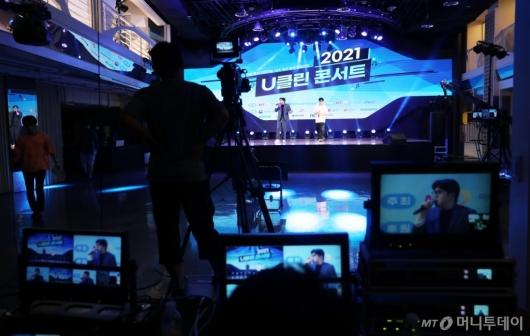 [사진]언택트 공연으로 열리는 '2021 U클린 콘서트'